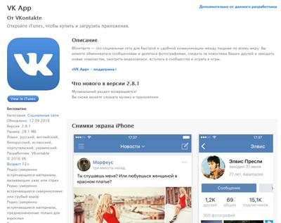 клиент вконтакте для iphone