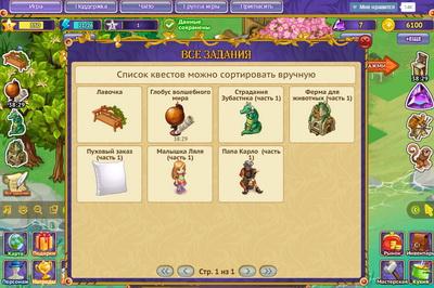 игра-ферма волшебная история