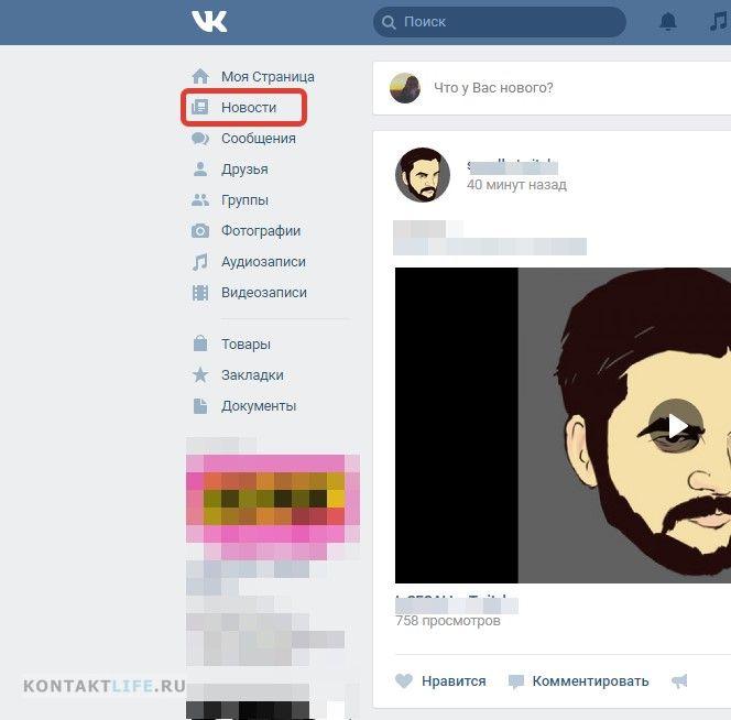 """Графа """"Новости"""" в ВКонтакте"""