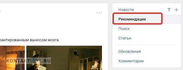 """Графа """"Рекомендации"""" в меню в ВК"""