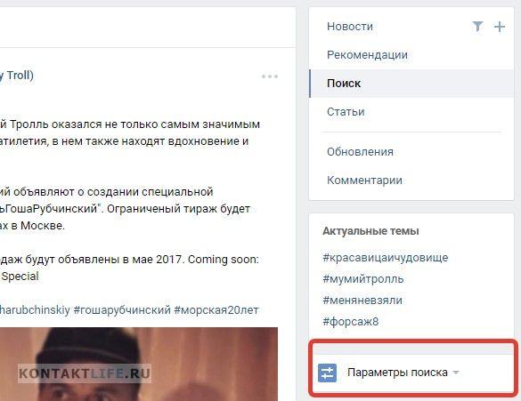 """Графа """"Параметры поиска"""" в ВК"""