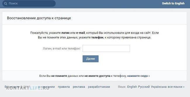 Окно для введения старого email личной страницы