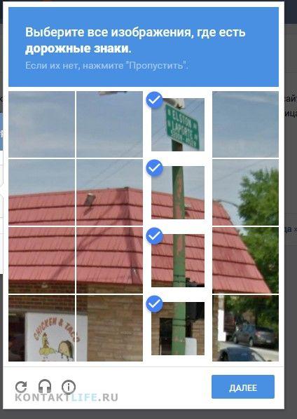 окно, где нужно выбрать правильные изображения