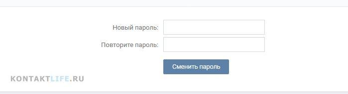 Форма с двумя строками для смены пароля