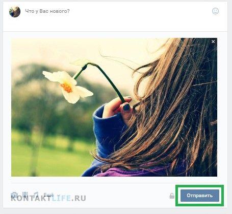 Кнопка отправки фото на стену
