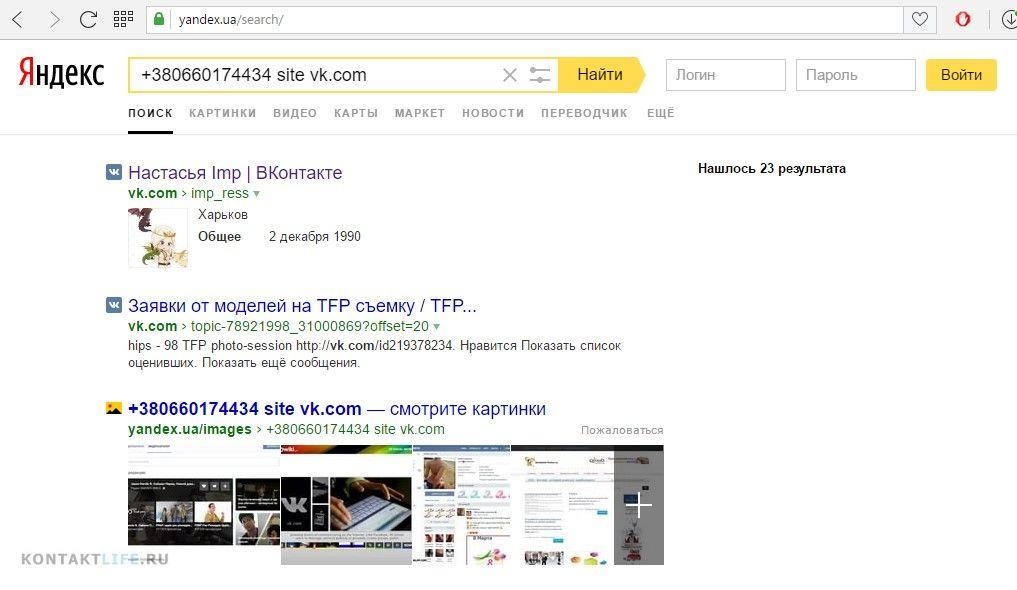 Поиск по номер в поисково системе