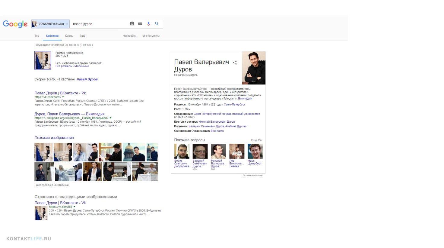 Фотопоиск в гугл
