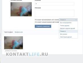 Окно для выбора пользователей, которое могут просматривать фото