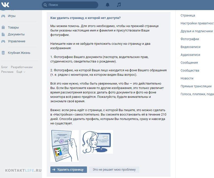 Станица «Как удалить страницу, к которой нет доступа» с подсказками