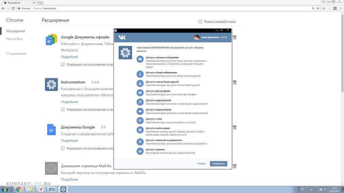 Разрешение к расширению допуск к информации на странице