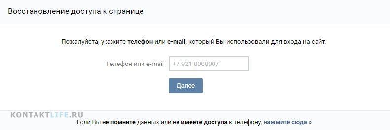 Восстановление доступа к странице по номеру телефона